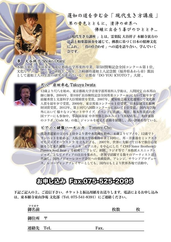 11月21日(水)箏(大谷祥子)×尺八(岩田卓也)×ピアノ(Tommy Cho)_c0173978_1271251.jpg