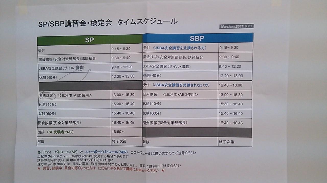 パトロール講習会ナウ!_f0185784_15493344.jpg