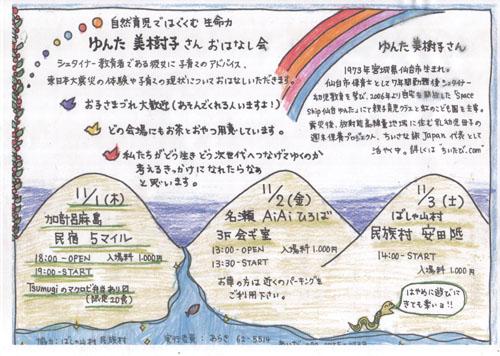 11月1日は「ゆんた美樹子さんのおはなし会」_e0028387_16451968.jpg