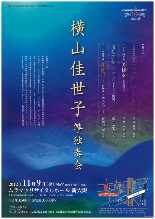 新作「天探女(サグメ)」、初演のお知らせ。_e0074793_953766.jpg