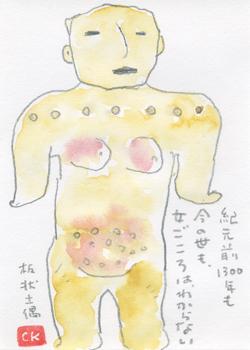 秋の信楽へ・「土偶・コスモス展」_a0030594_21245591.jpg