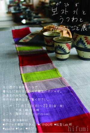ポジャギとうつわと布てしごと展 at Hifumi_c0176406_20375393.jpg
