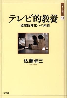 「テレビ的教養:一億総博知化への系譜」(NTT出版)_c0018010_582623.jpg