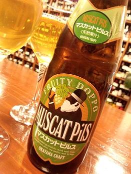 マスカット味のビール・・・_a0254125_2050588.jpg