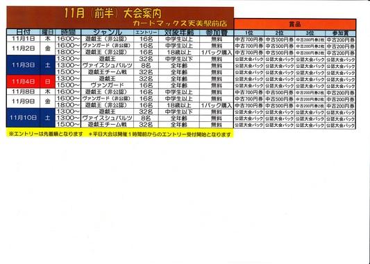 カードマックス天美駅前店 11月前半大会情報_d0259027_2235017.jpg