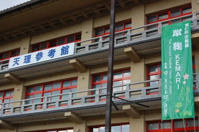 蹴鞠(けまり)と談山神社_a0237937_2353559.jpg