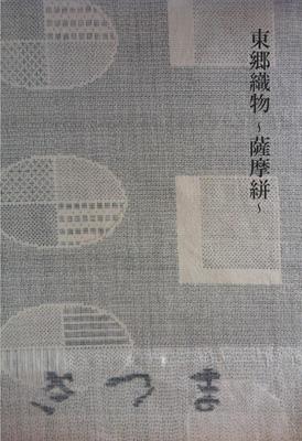 東郷織物-薩摩絣-_f0222045_14465213.jpg
