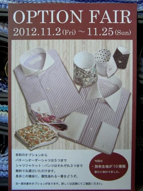 """恒例!2012 秋の""""オプションフェア""""~「パターンオーダーシャツ&シャツジャケット&パンツ」 編_c0177259_16421533.jpg"""
