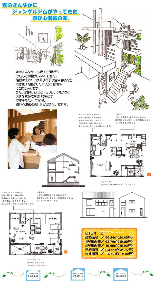 ハウスメーカーで買えるOCMの家_f0230666_16291869.jpg