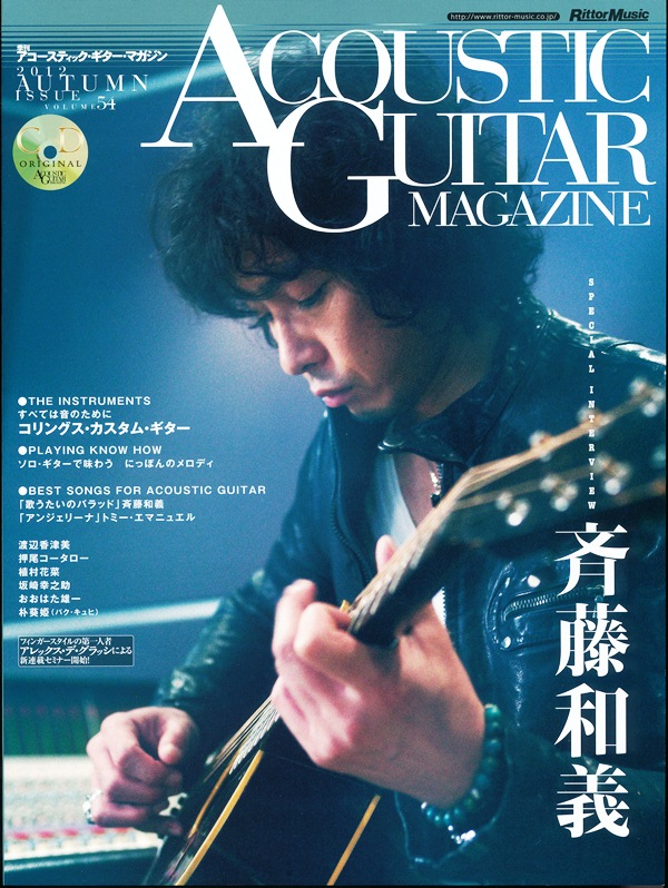 12年10月29日・ACOUSTIC GUITAR MAGAZINE_c0129671_20132976.jpg