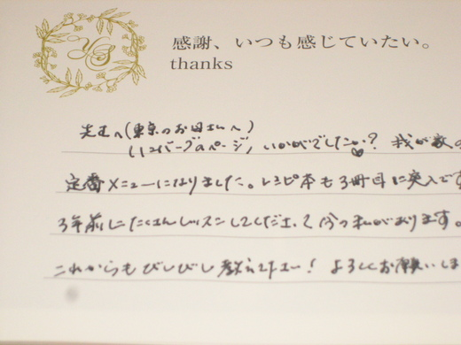 感激!涙 なみだの結婚式&薬膳楽善_d0031682_7452497.jpg