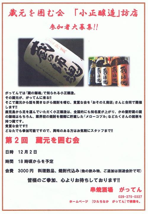 和酒の会:小正醸造_b0147087_11315380.jpg