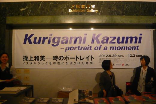 操上和美 時のポートレイト  ノスタルジックな存在になりかけた時間。  @東京都写真美術館_f0164187_14465291.jpg