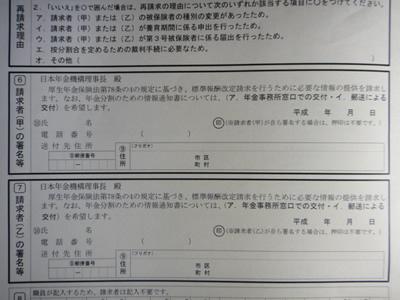 年金分割のための情報提供請求書 (4)_d0132289_2325132.jpg
