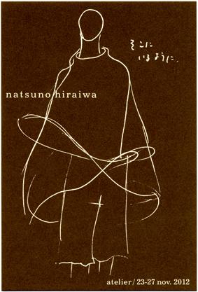 natsuno hiraiwaのアトリエ展_c0200002_17144686.jpg