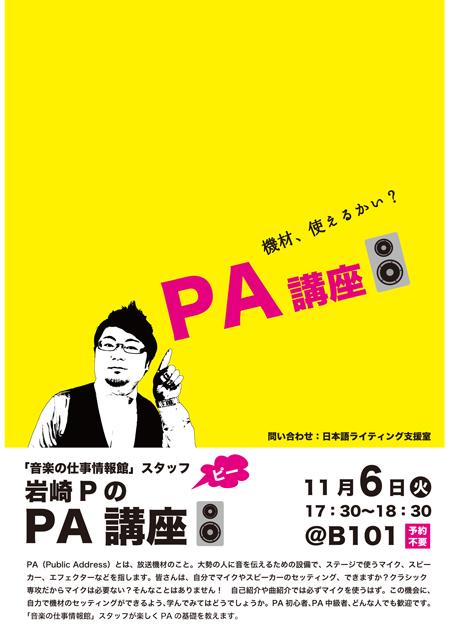 「岩崎PのPA講座」を実施します_a0201203_15162356.jpg