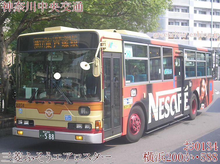 神奈川中央交通 お0134_e0004218_20563488.jpg