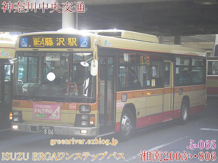 神奈川中央交通 ふ065_e0004218_213746.jpg