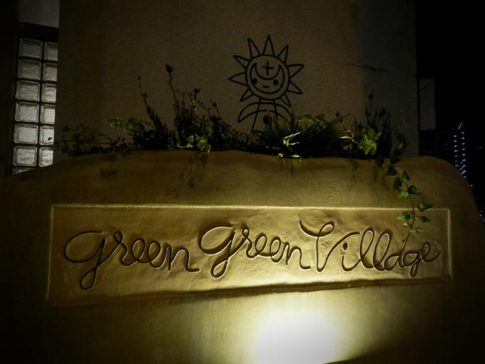 「天然工房greengreenvillage小倉店」office出来ました☆_a0125419_13393638.jpg