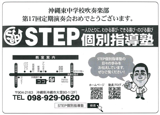 吹奏楽部【沖縄東中】_b0219726_18462693.jpg