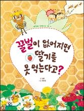 本「ミツバチがいなくなると、イチゴが食べられなくなるの?」