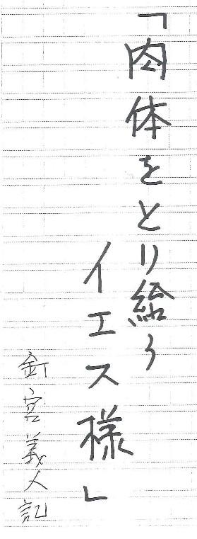 No.564 肉体をとり給うイエス様(二) 2012.10.28_d0065232_225109.jpg