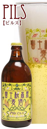 富士桜高原麦酒ラオホ世界NO.1獲得_d0161933_0372567.jpg