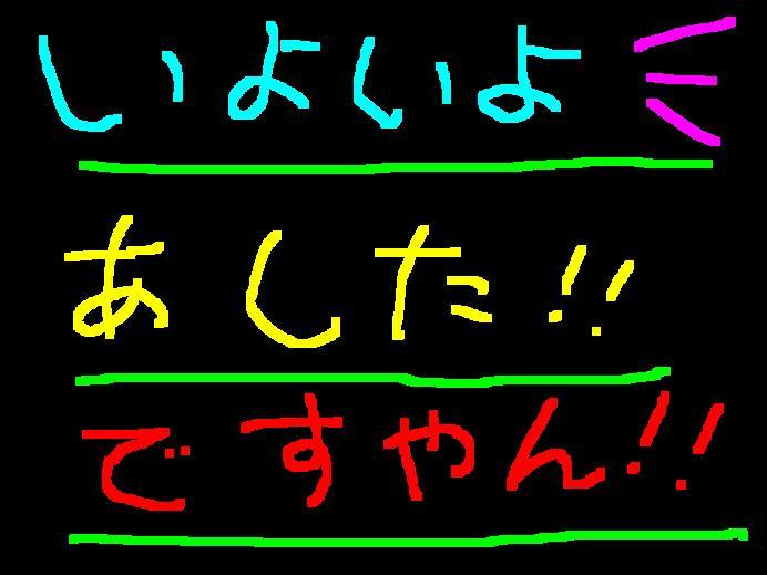 明日からアレだぜぇ?ですやん!_f0056935_19551963.jpg