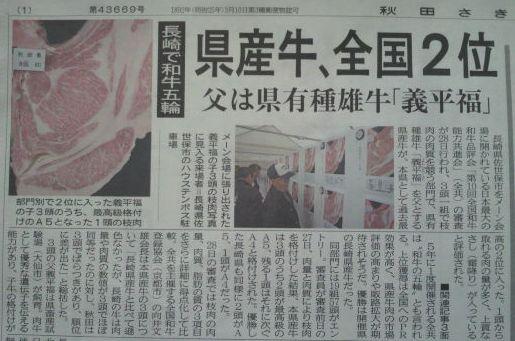 「義平福」_f0081443_15494980.jpg