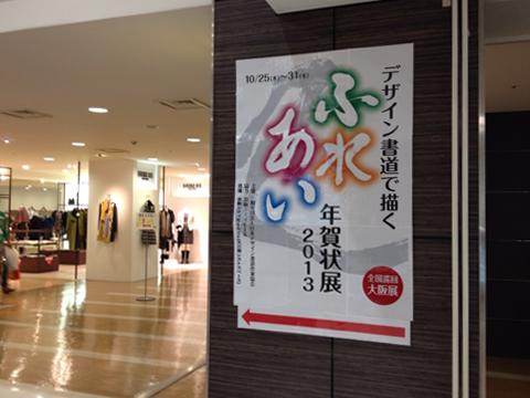 「デザイン書道で描く ふれあい年賀状展2013」_c0141944_053413.jpg