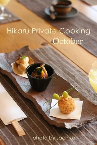Hikaru Private Cooking class_c0193245_21351656.jpg