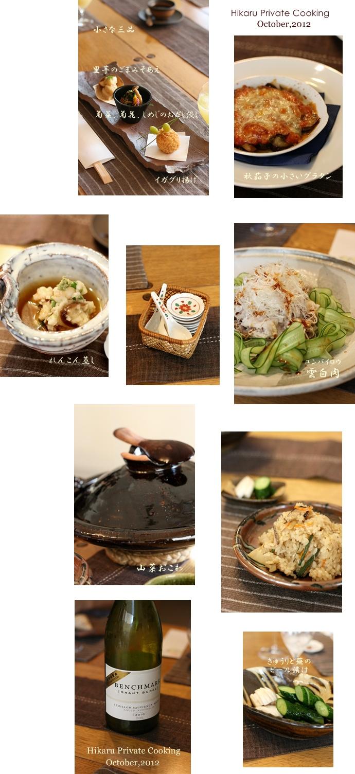 Hikaru Private Cooking class_c0193245_21395960.jpg