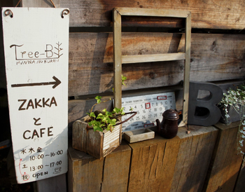 緑の中の雑貨cafe  +Tree B(千葉・市川)+_b0228252_23122274.jpg