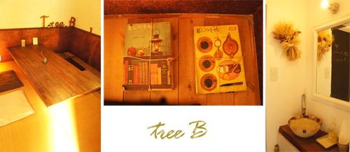 緑の中の雑貨cafe  +Tree B(千葉・市川)+_b0228252_2345846.jpg