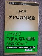 読書週間  \'12_f0053757_0934.jpg