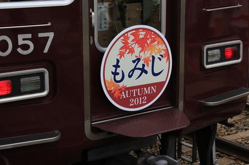 阪急 秋の紅葉看板車_d0202264_9402315.jpg