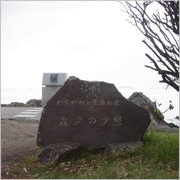 裕次郎に会える海・森戸海岸_a0086270_20482990.jpg