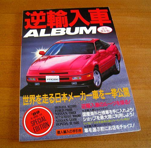 逆輸入車ALBUM_b0170184_22594822.jpg