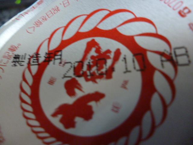 仏壇の「ワンカップ大関」を飲むの巻_c0061686_6142612.jpg