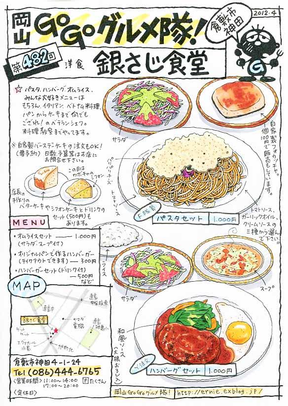 洋食・銀さじ食堂_d0118987_11121199.jpg
