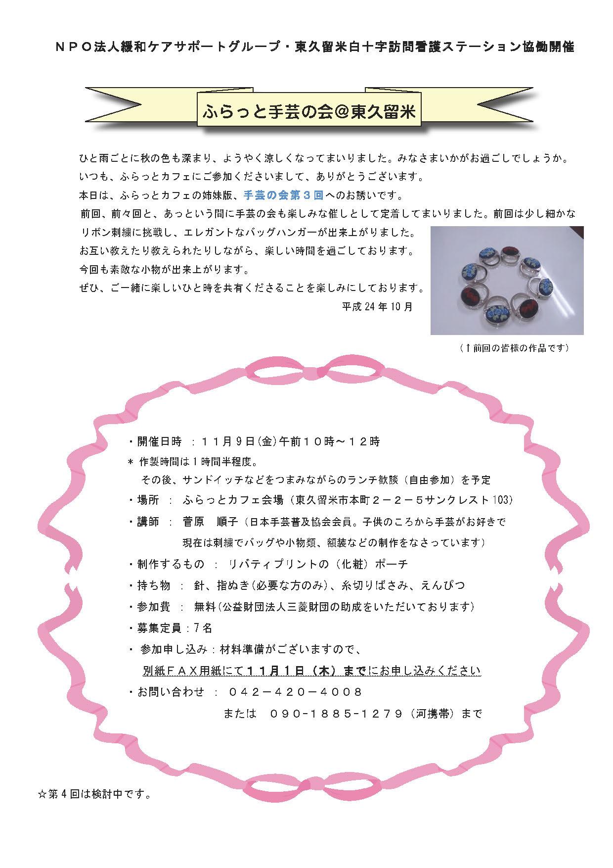 第2回ふらっと手芸の会 @ 東久留米へのお誘い_e0167087_9291110.jpg