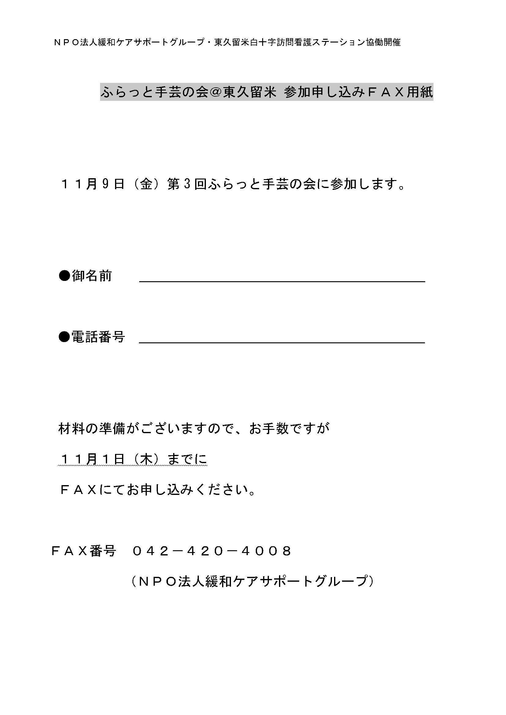 第2回ふらっと手芸の会 @ 東久留米へのお誘い_e0167087_9295473.jpg