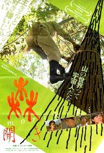 森と暮らすこと_a0247891_10214927.jpg