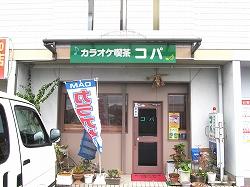 カラオケ喫茶の看板(津市久居)_c0215194_19132692.jpg