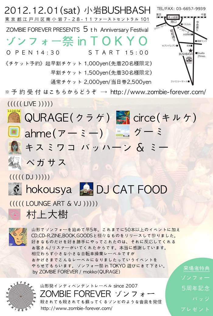 【EVENT】12/01@小岩bushbash『ゾンフォー祭 in TOKYO』特設ページ_e0108705_1105679.jpg