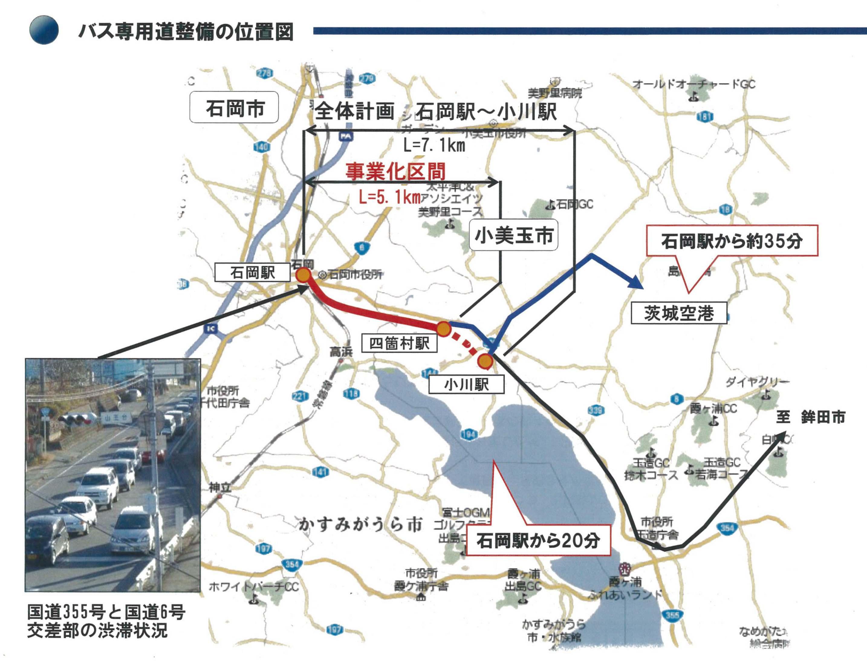 日本初のBRT「かしてつバス」(茨城県石岡市)の視察 その1_f0141310_6303384.jpg