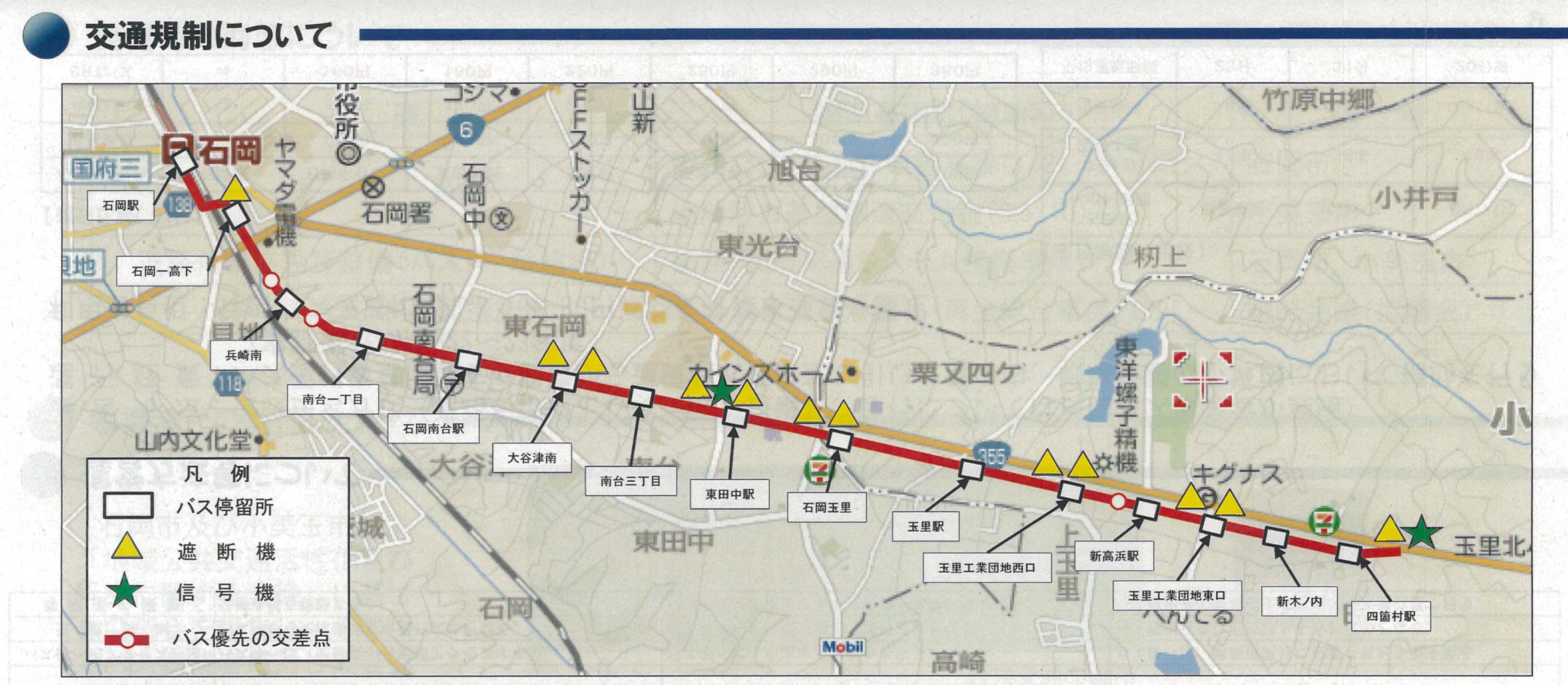 日本初のBRT「かしてつバス」(茨城県石岡市)の視察 その1_f0141310_6334073.jpg