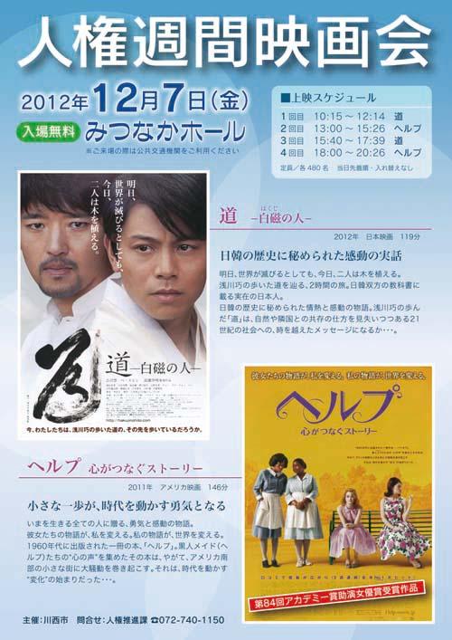 人権週間映画会_b0068412_1432484.jpg