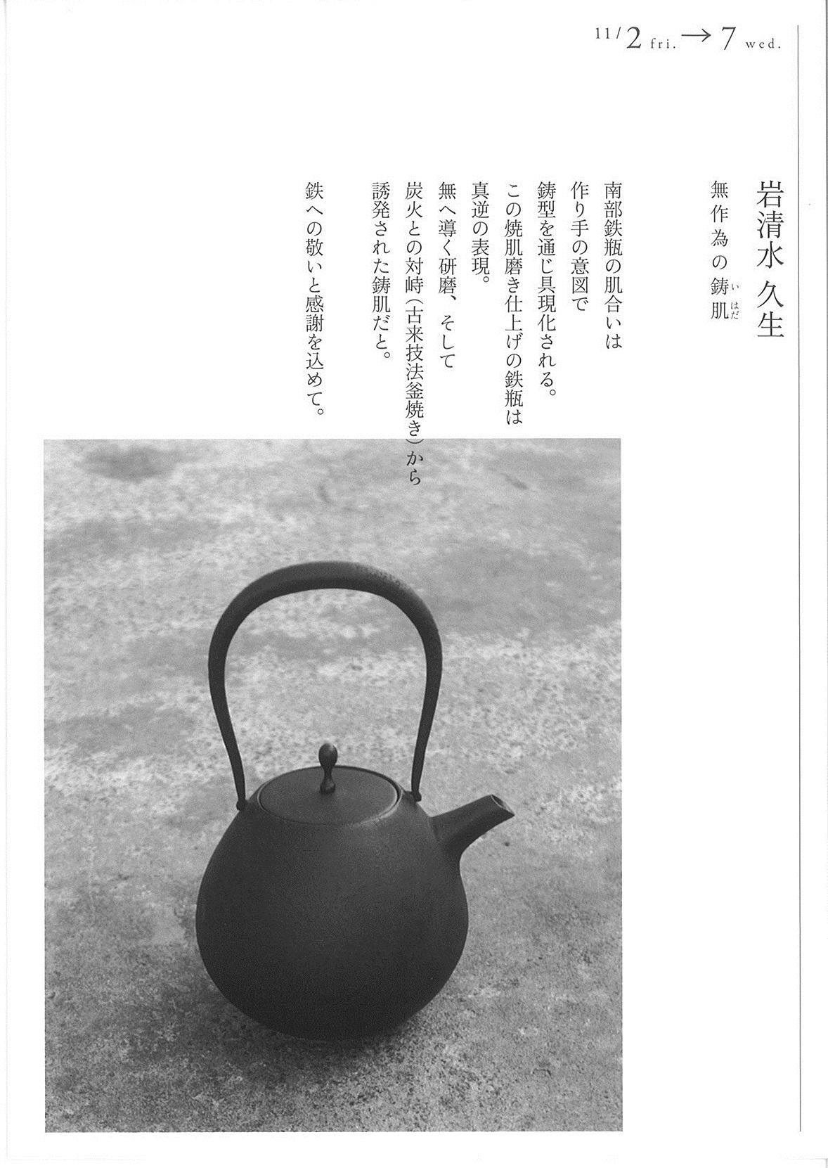 岩清水久生展_f0105112_18191073.jpg