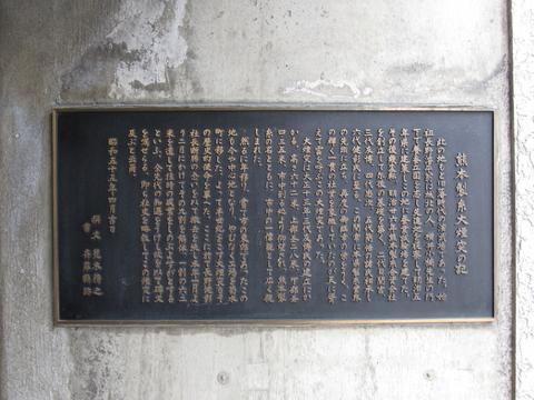 熊本製糸工場大煙突跡_b0228113_8274236.jpg